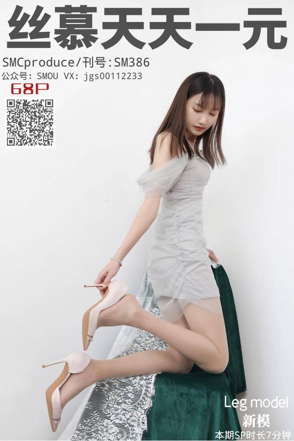 丝慕GIRL SM386 《温柔丝足》