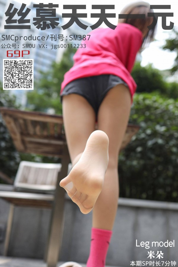丝慕GIRL SM387 《热裤辣妹》