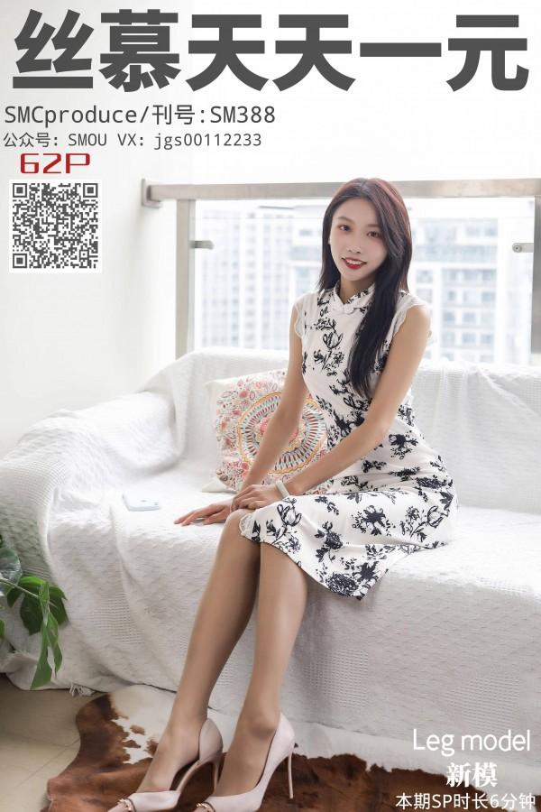 丝慕GIRL SM388 《旗袍艳玉石》