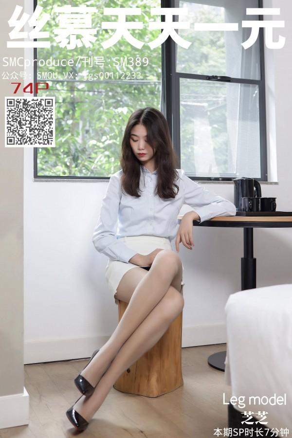 丝慕GIRL SM389 《职业幻想》