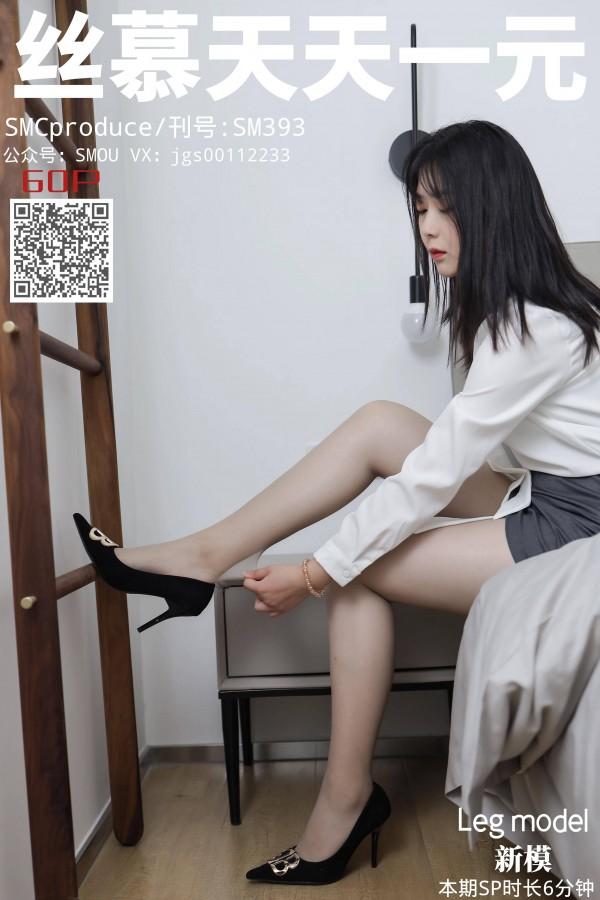 丝慕GIRL SM393 《足艺》