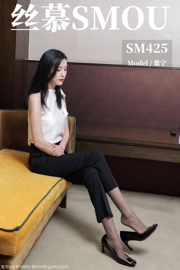 丝慕GIRL SM425 《高腰OL西装裤》