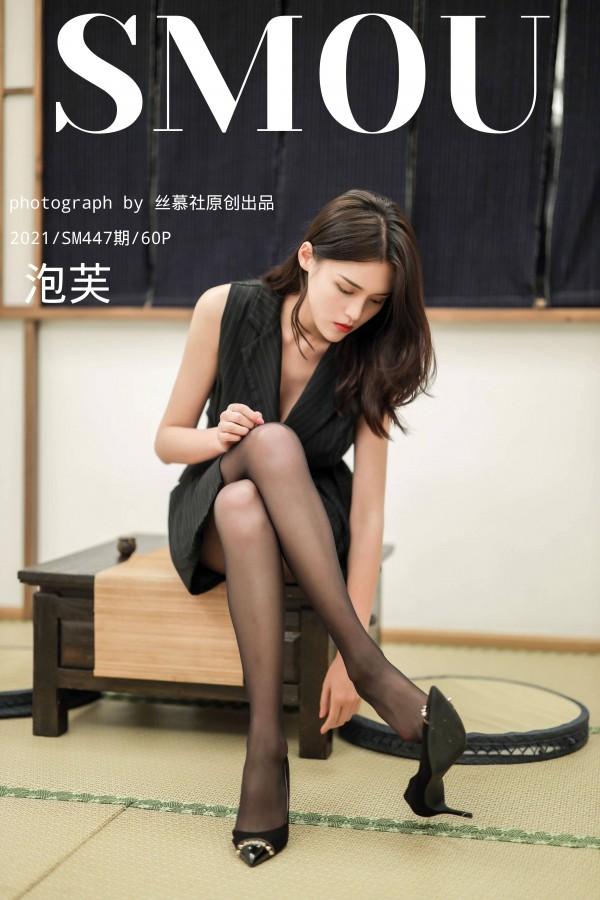 丝慕GIRL SM447 《御姐丝欲》