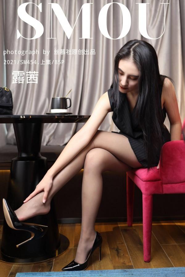 丝慕GIRL SM454 《秘书的工作日常-上》