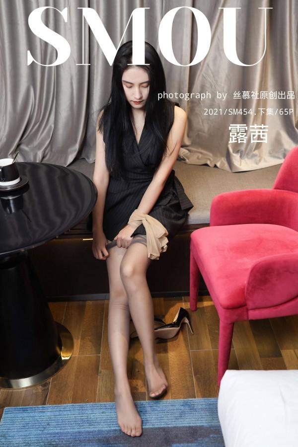 丝慕GIRL SM454 《秘书的工作日常-下》