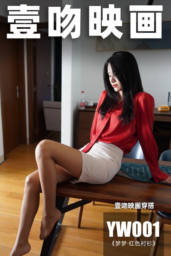 壹吻映画 YW001 红色衬衫
