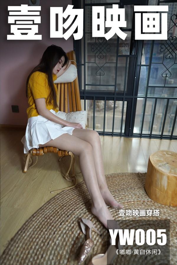 壹吻映画 YW005 黄白休闲