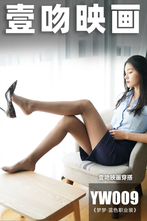 壹吻映画 YW009 蓝色职业装