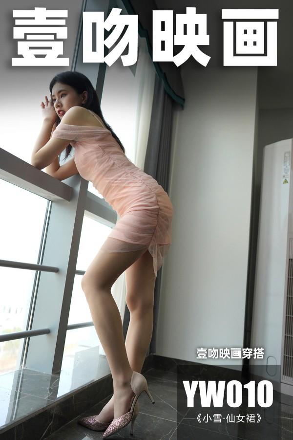 壹吻映画 YW010 仙女裙