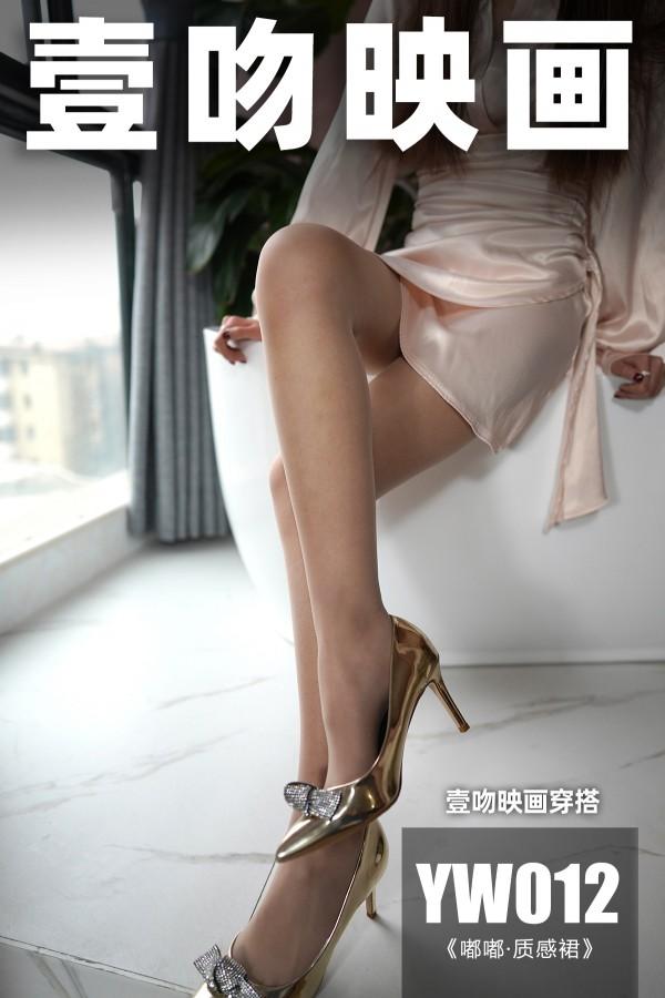 壹吻映画 YW012 质感裙