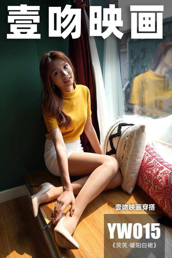 壹吻映画 YW015 暖阳白裙