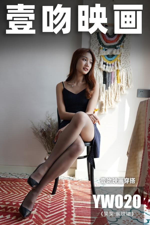 壹吻映画 YW020 条纹裙