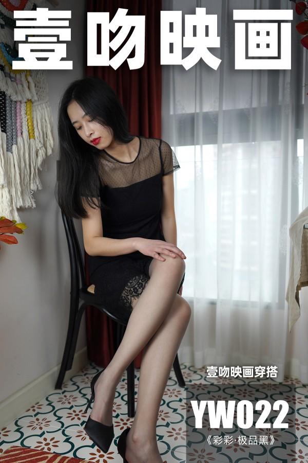 壹吻映画 YW022 极品黑