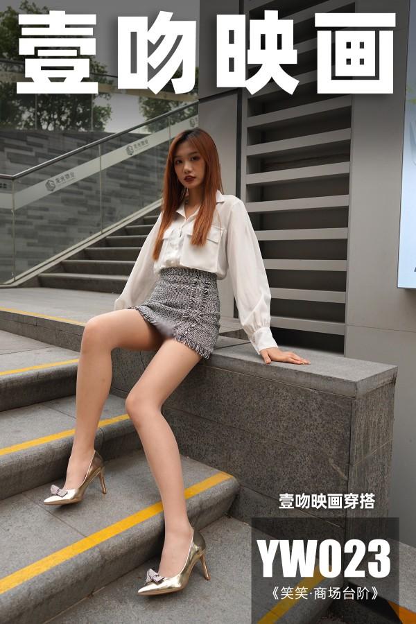 壹吻映画 YW023 商场台阶