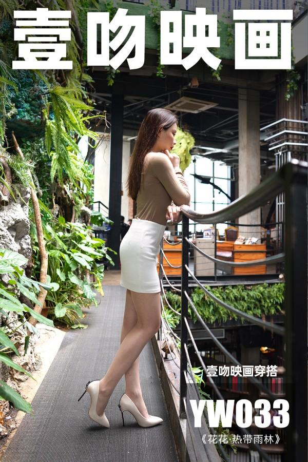 壹吻映画 YW033 热带雨林