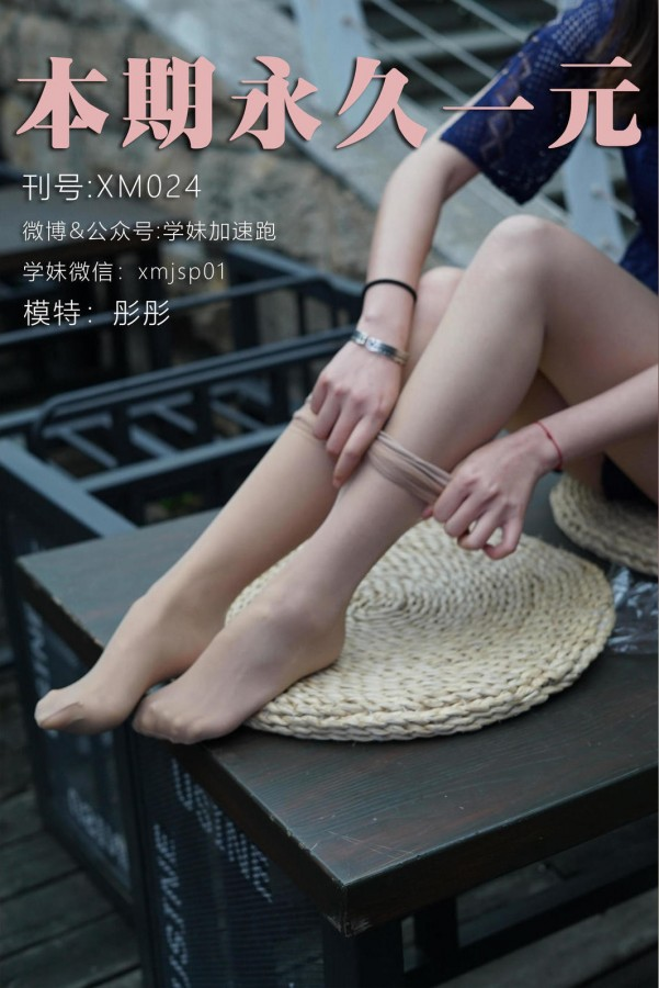 XM024 彤彤学妹3
