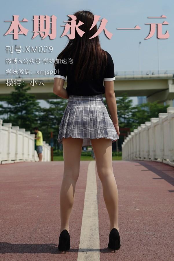 学妹加速跑 XM029小云学妹4