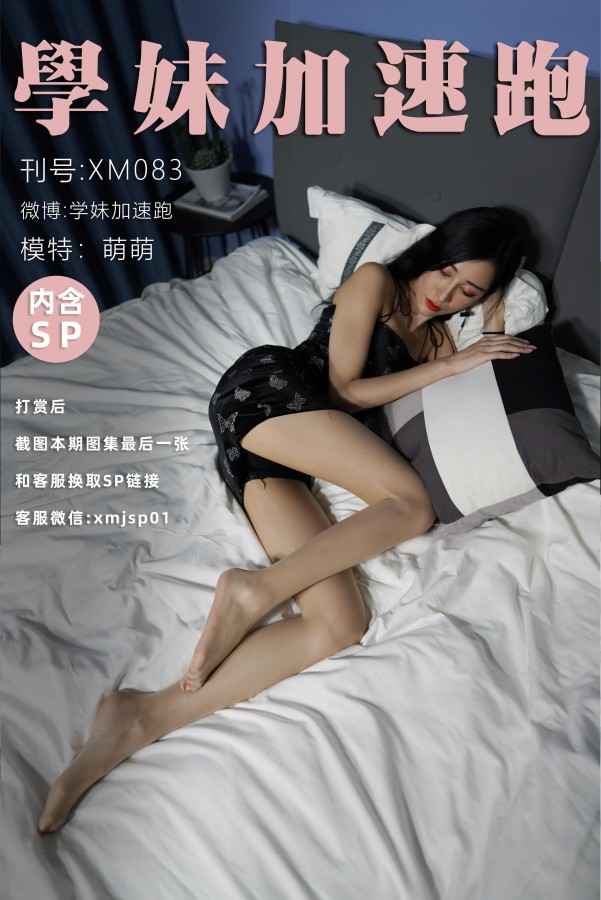 萌萌 in 学妹加速跑 XM083 赖床的萌萌