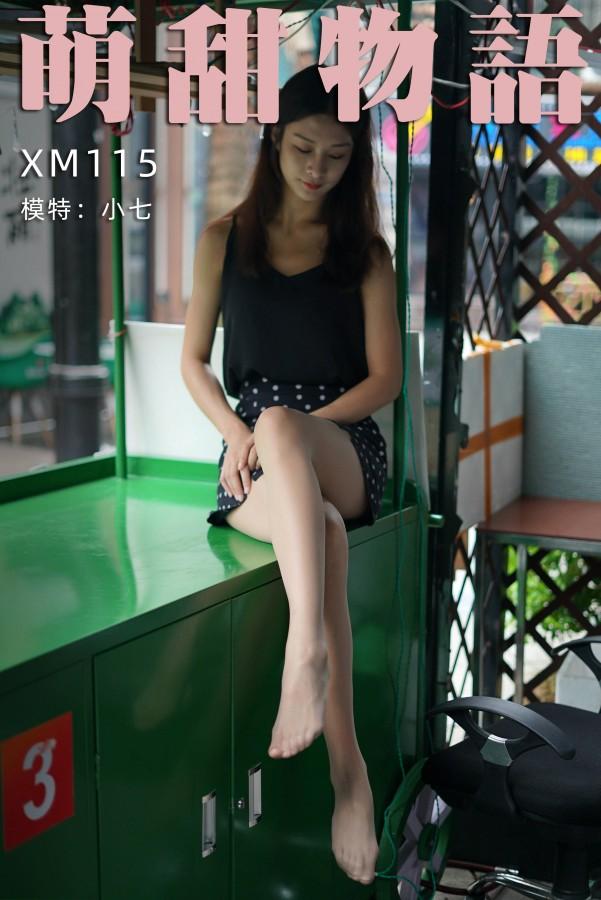 学妹加速跑 XM115 《斑点小短裙》