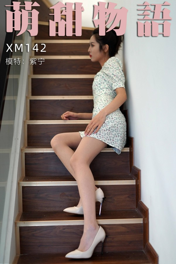 XM142 楼梯间的碎花裙