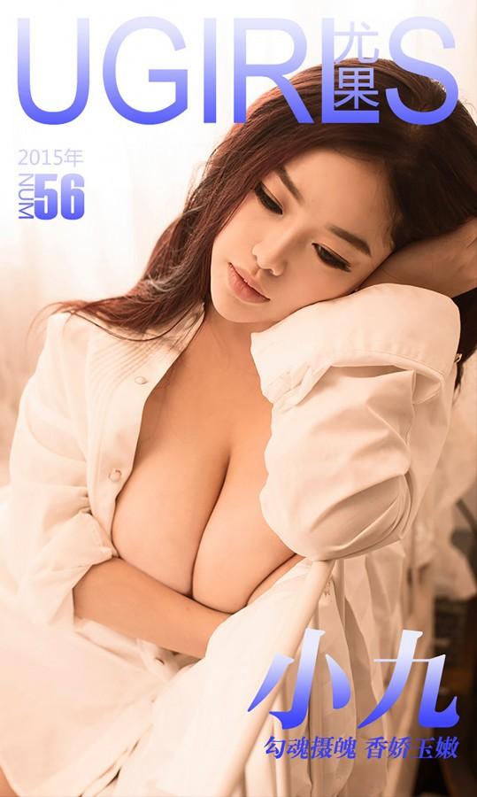 尤果圈 No.056 勾魂摄魄 香娇