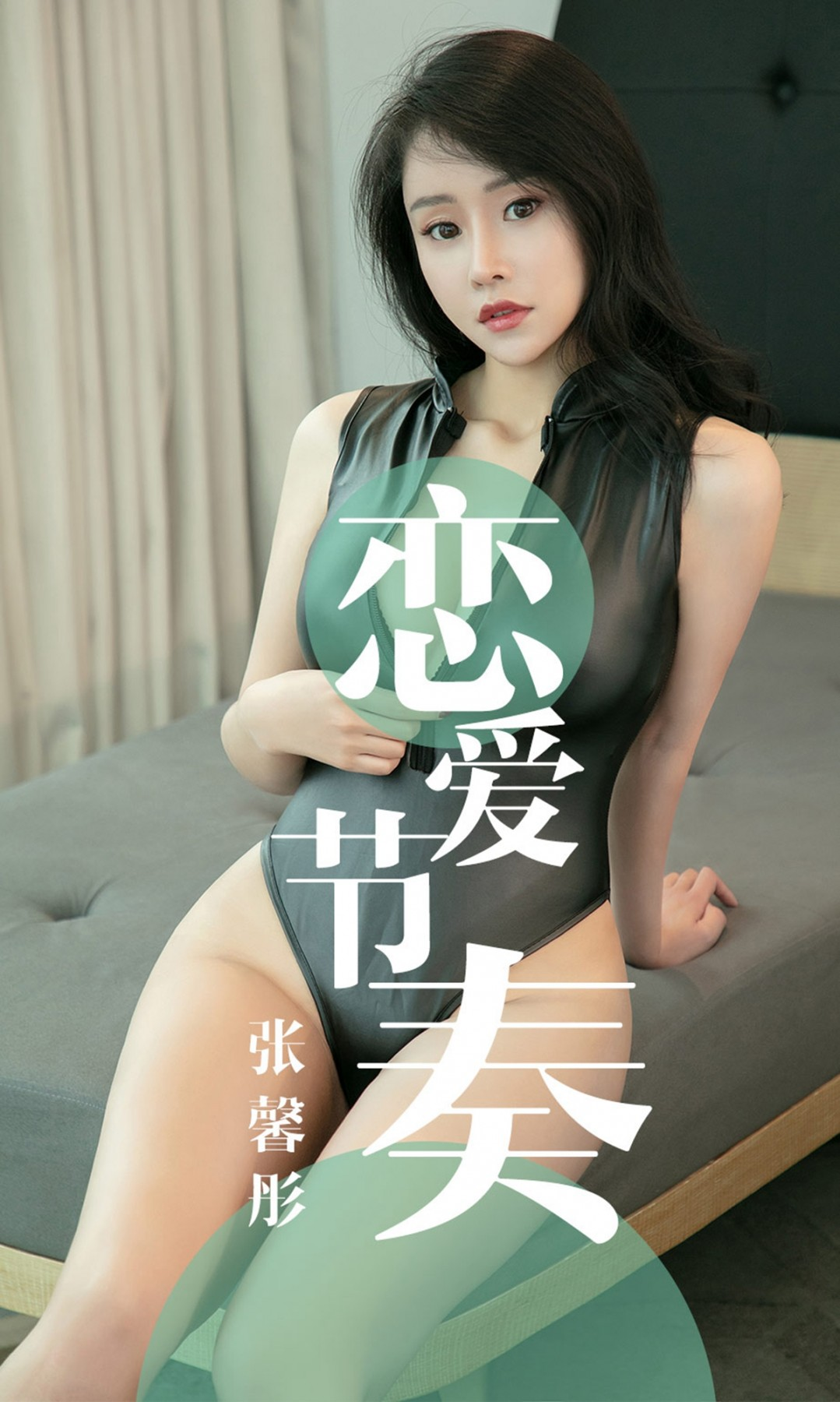 尤果圈 No.1459 恋爱节奏