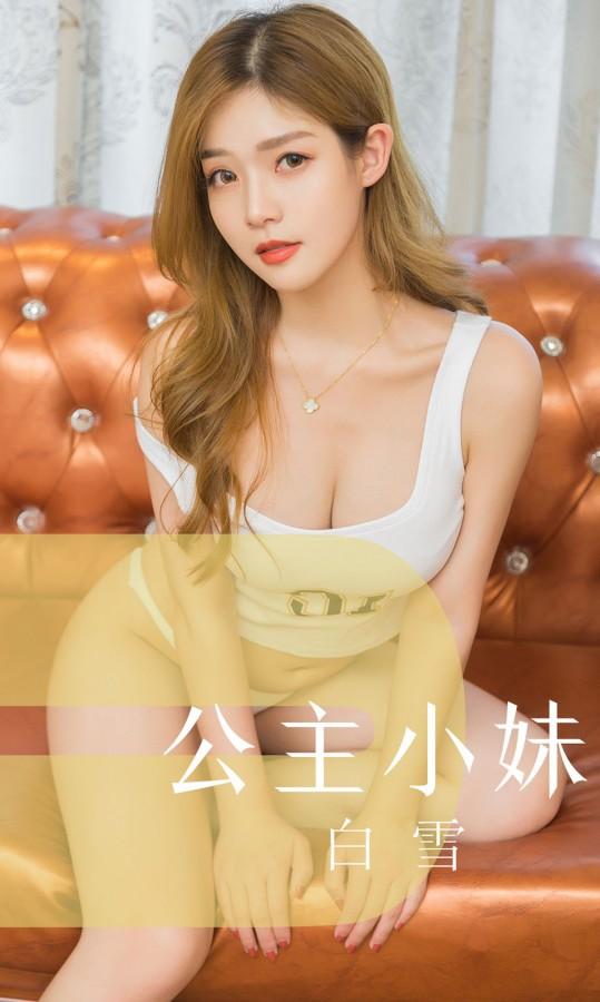 No.1546 公主小妹