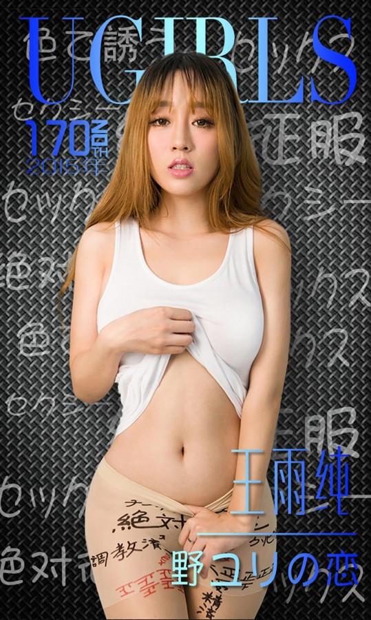 尤果圈 No.170 魅惑御姐范
