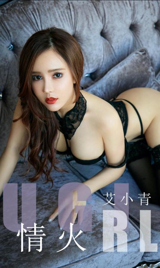 尤果圈 No.1707 情火