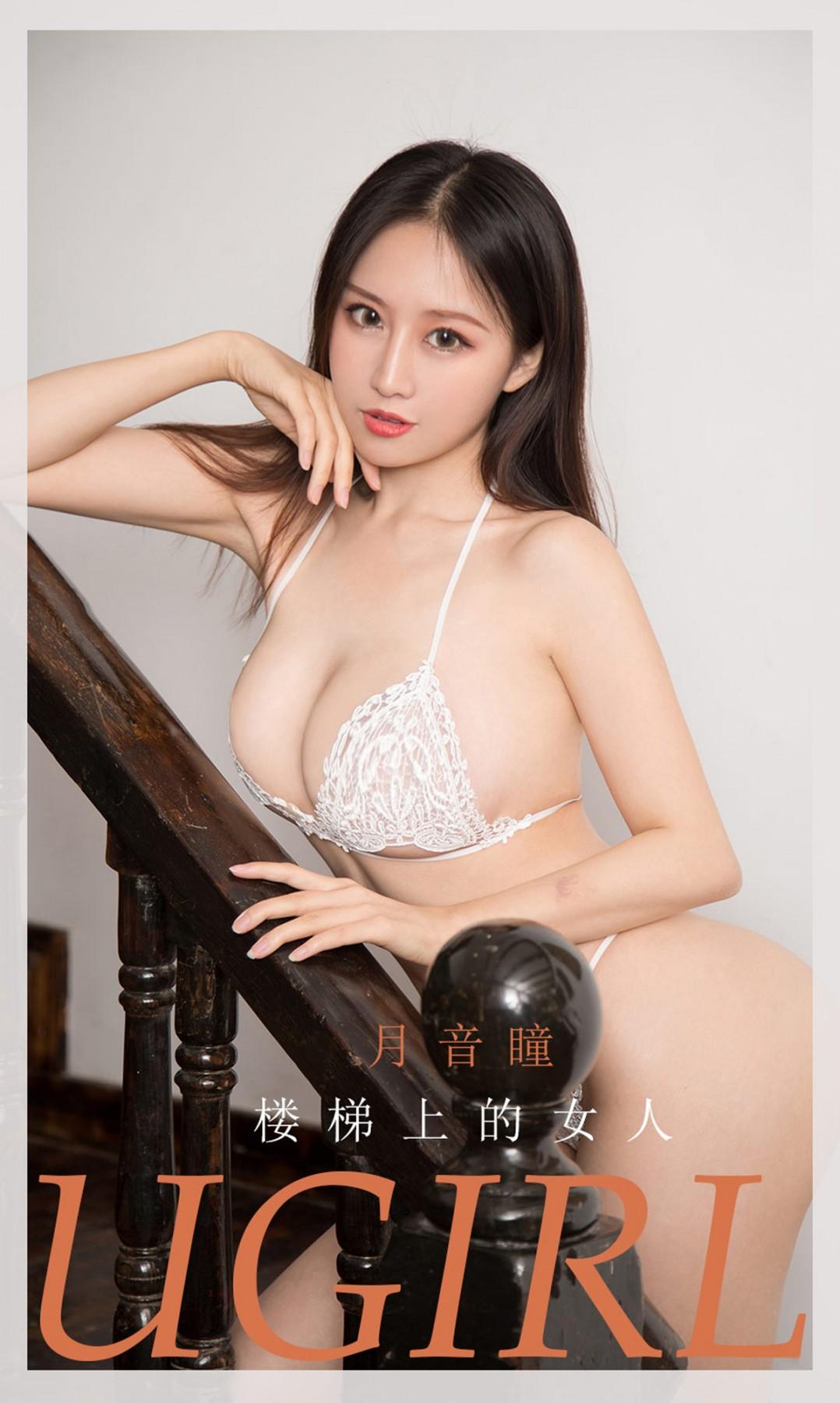 尤果圈 No.2063 牛奶丝