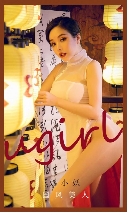 尤果圈 No.2086 国风美人