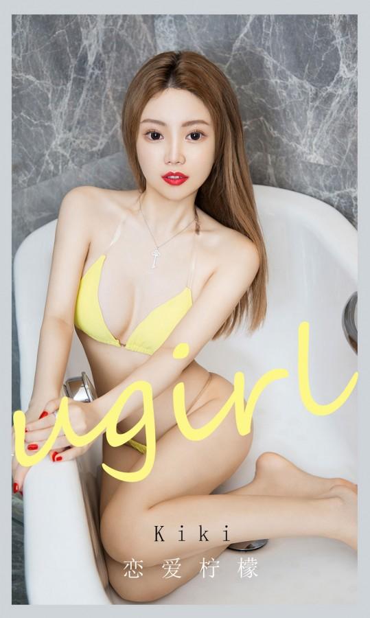 尤果圈 No.2095 恋爱柠檬