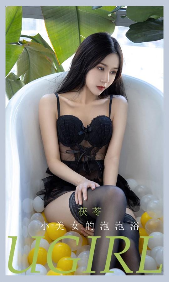 尤果圈 No.2121 小美女的泡泡浴