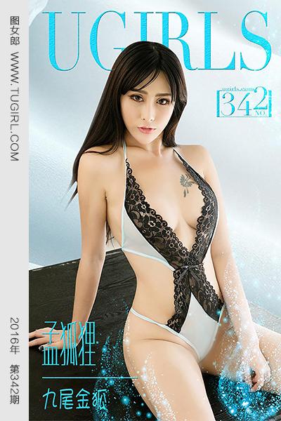 尤果圈 No.342 九尾金狐