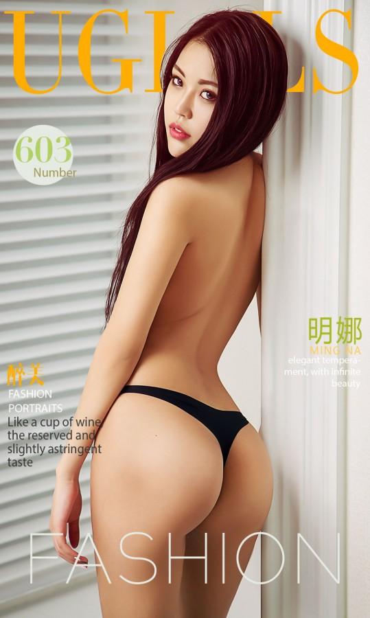尤果圈 No.603
