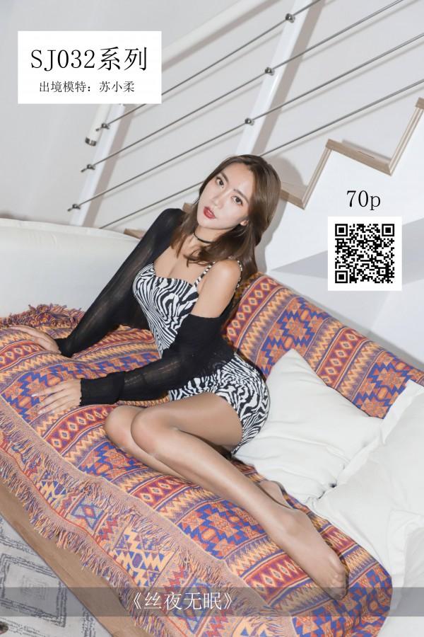 思话 SJ032