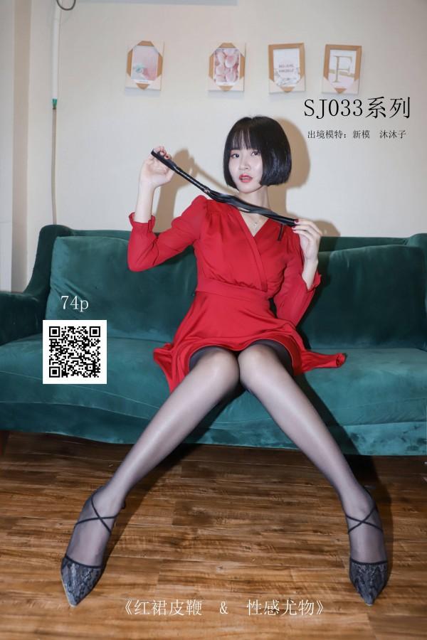 思话 SJ033