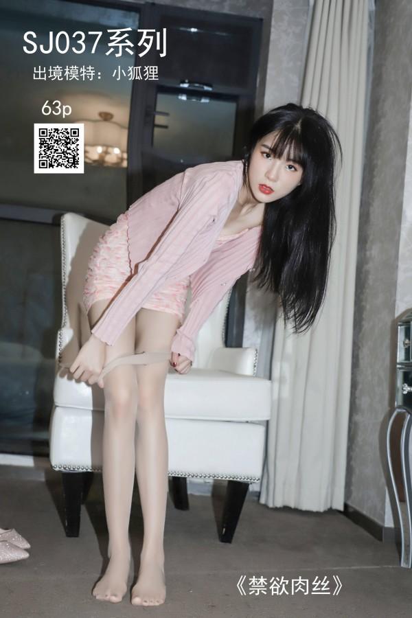 思话 SJ037