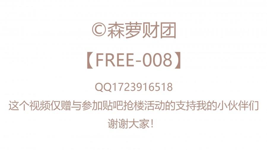 森萝财团 视频 FREE-008 白丝