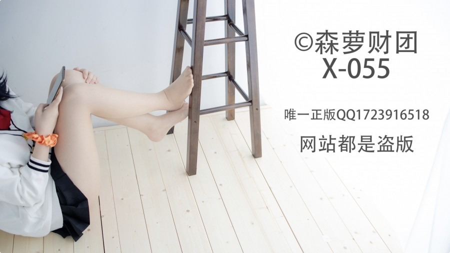 森萝财团 视频 X-055 20D肉丝短棉袜踩物
