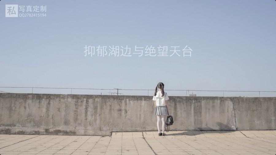 森萝财团 Video JKFUN-028 抑郁湖边与绝望天台 15D白丝 默陌