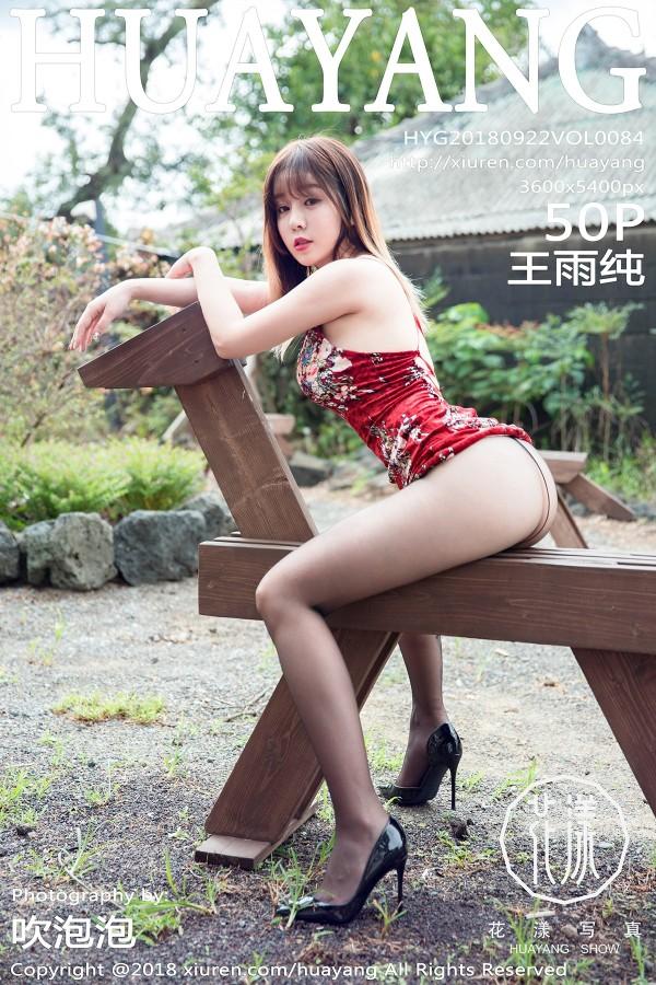 HuaYang Vol.084
