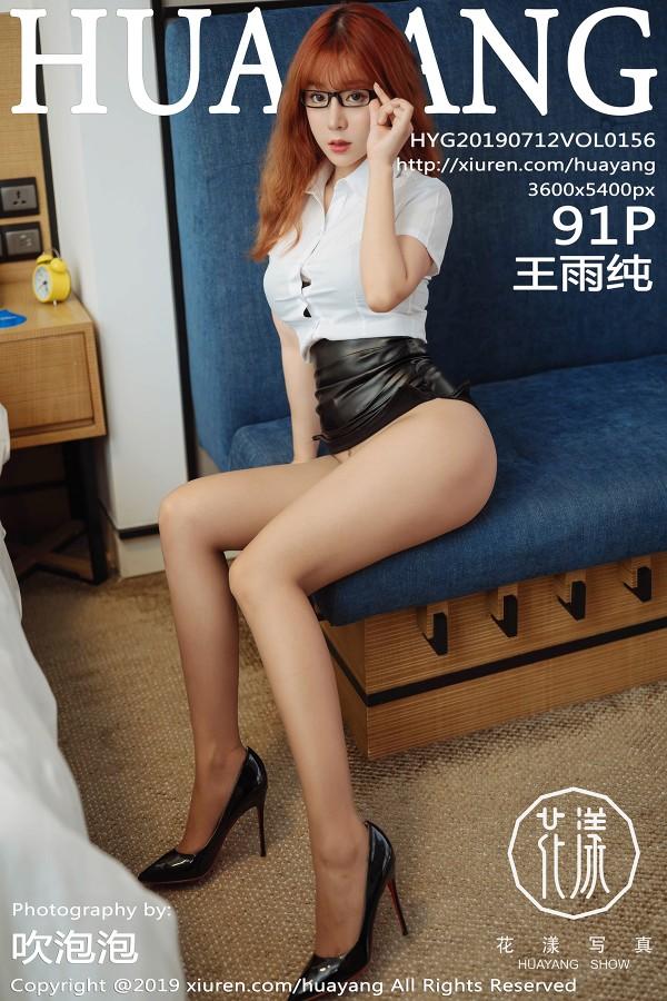 HuaYang Vol.156