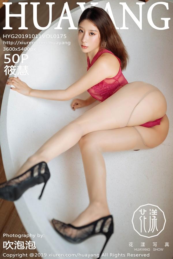 HuaYang Vol.175