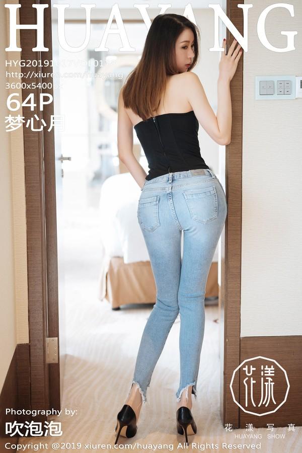 HuaYang Vol.178