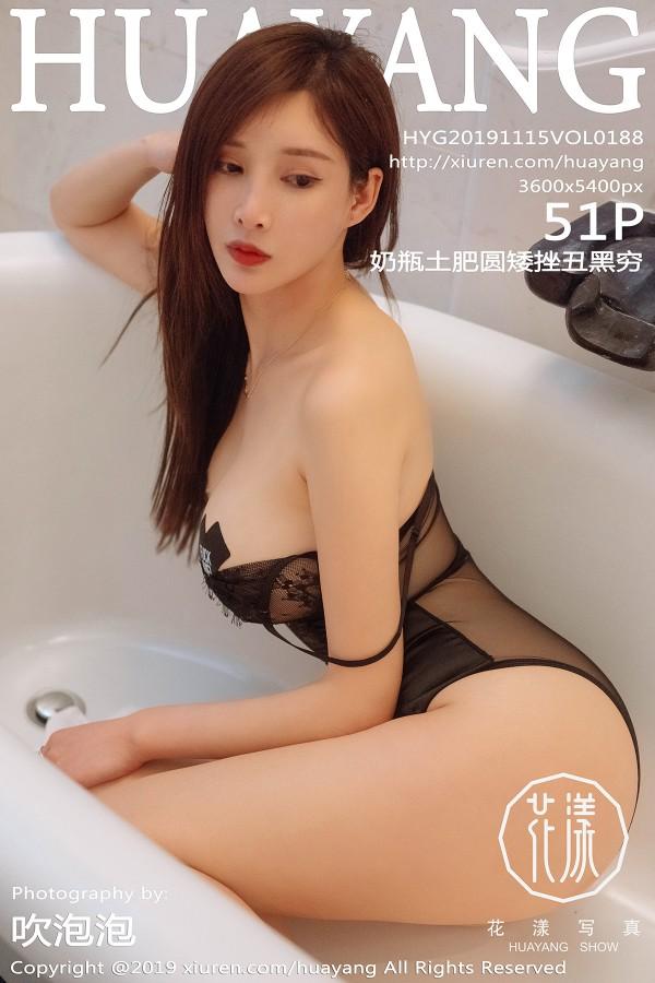 HuaYang Vol.188