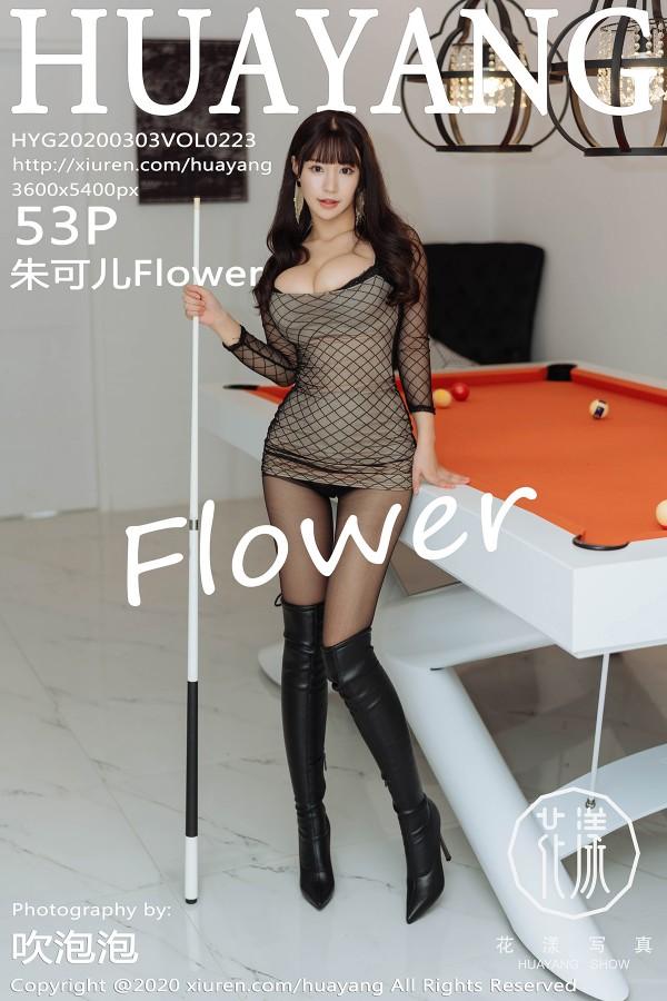 HuaYang Vol.223