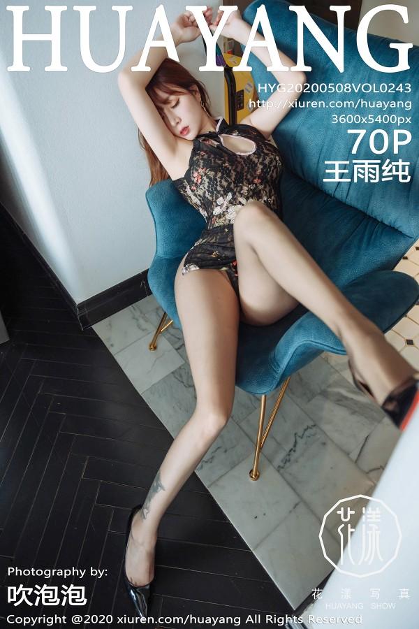 HuaYang Vol.243