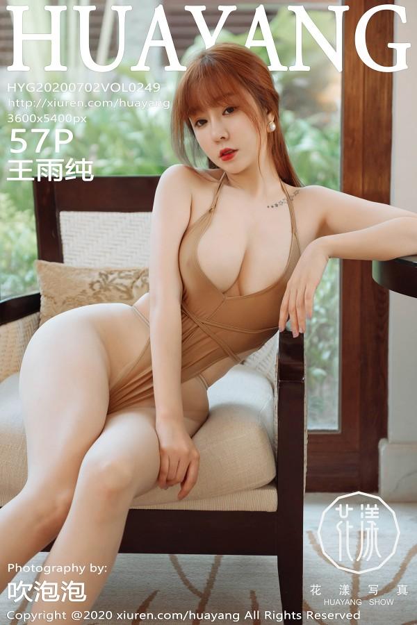 HuaYang Vol.249