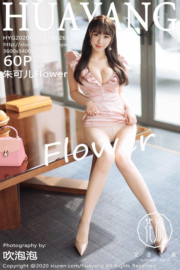 HuaYang Vol.265
